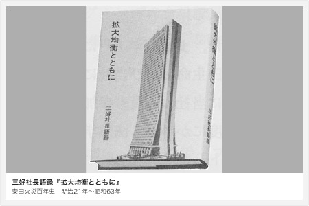 火災 海上 保険 安田